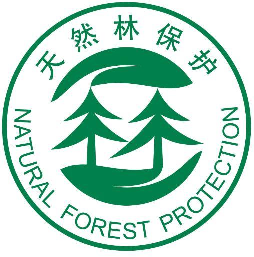 天然林保护标识,标识语设计大赛——标识作者:陈梦宇