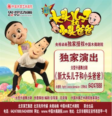 卡通 舞台剧/卡通舞台剧《新大头儿子和小头爸爸》海报