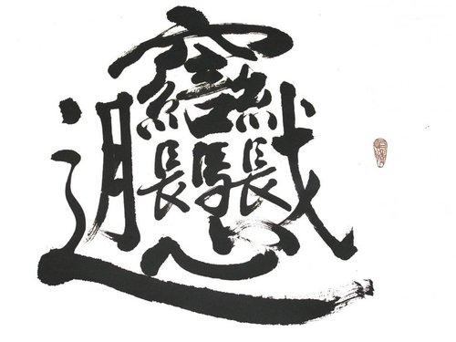 我看春晚公益广告 之四 贾平凹 最幸福的字