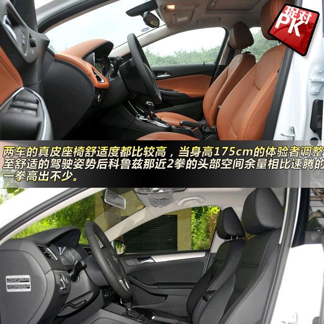 虽然科鲁兹是全新车型,但其车身甚至比老款还要小.在长度高清图片