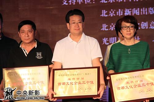 新影集团产业发展部主任杨书华(中)代表中央新影集团上台领奖