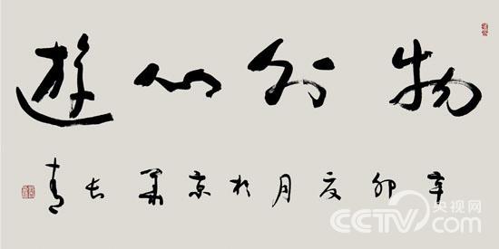 赵长青书法