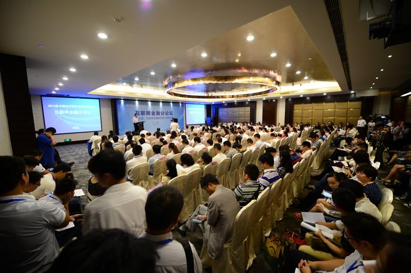2014中国电子商务创新发展峰会互联网金融分论坛现场