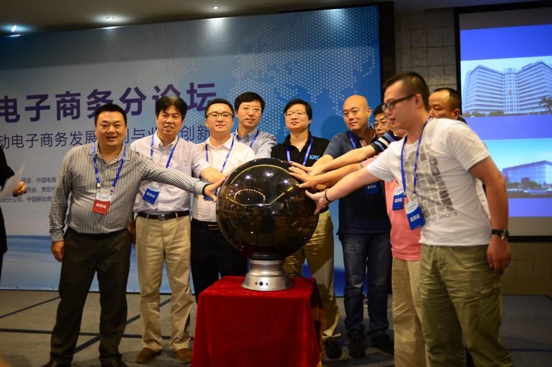 中国电商APP创业、创新工程启动仪式