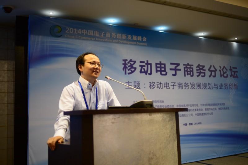 用友电子商务事业部总经理 杜宇