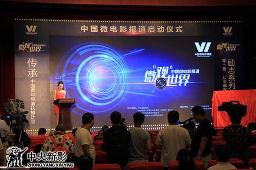 丝瓜成版人性视频app《中国微电影报道》启动仪式在中央丝瓜成版人性视频app举行
