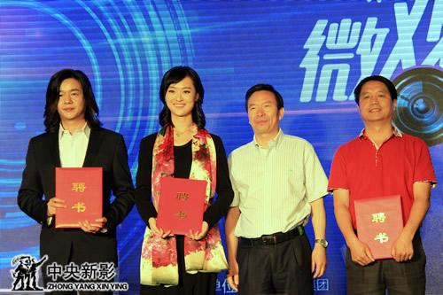 中央新影集团副总裁、总编辑郭本敏(左三)为《中国微电影报道》总制片人洪伟(左一),总编辑郑子(左四)、周青颁发聘书。