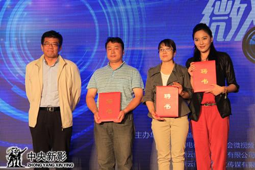 中央新影集团副总裁赵捷、副总编辑(左一)为《中国微电影报道》副总编辑刘星阳(左四)、宋志芬(左三)、许峰颁发聘书。