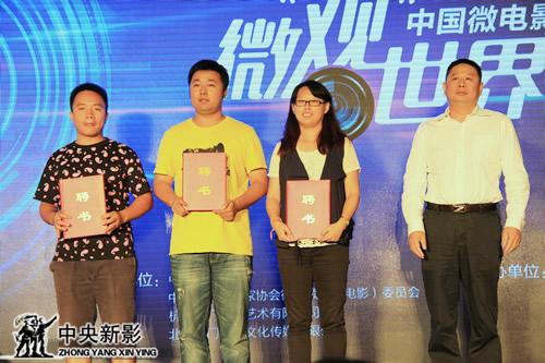 中央新影集团总裁助理、副总编辑张跃(右一)为《中国微电影报道》编辑部主任李思祥、郭艺,副主任傅嵩、庄锐颁发聘书。