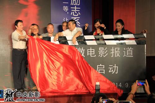 领导与嘉宾成功启动《中国微电影报道》