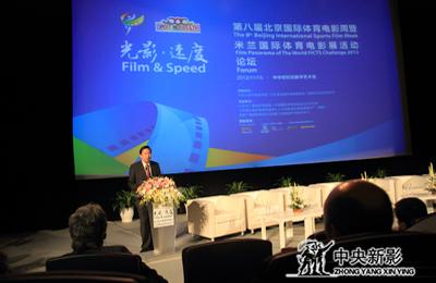 2012年11月,中央新影集团副总裁、总编辑郭本敏出席第八届北京国际体育电影周暨米兰国际体育电影展论坛活动并发表演讲。