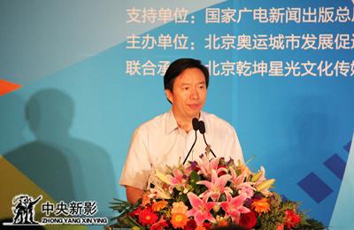 2013年8月,第九届北京国际体育电影周新闻发布会上,中央新闻集团副总裁、总编辑郭本敏致辞。
