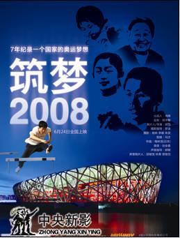 纪录电影《筑梦2008》