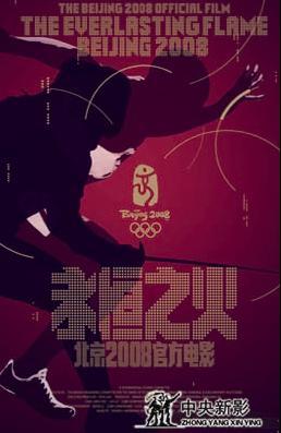 第29届奥运会官方电影《永恒之火》