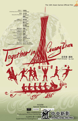 广州亚运会官方电影《缘聚羊城》