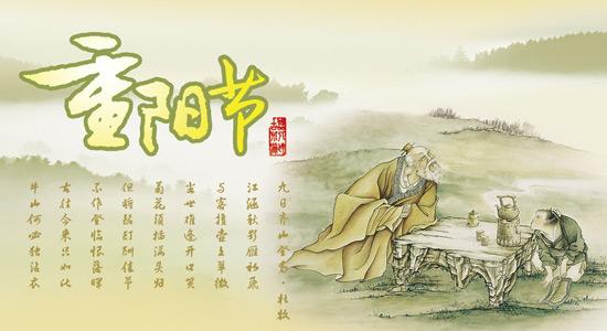 重阳节抒怀(沁园春 ) - 小溪澎湃 - 小溪澎湃的博客