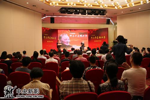 丝瓜成版人性视频app二十集文献电视片《邓小平遗物故事》新闻发布会现场
