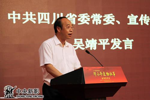 丝瓜成版人性视频app中共四川省委常委、宣传部长吴靖平发言