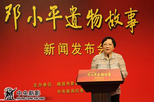 丝瓜成版人性视频app邓小平同志女儿邓榕发言