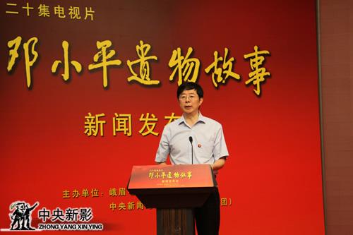 丝瓜成版人性视频app中共广安市委副书记袁险峰发言