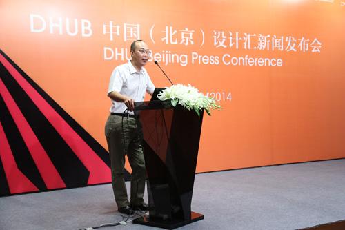"""中国服装设计师协会副主席兼秘书长张庆辉表示:""""dhub设计汇是以"""