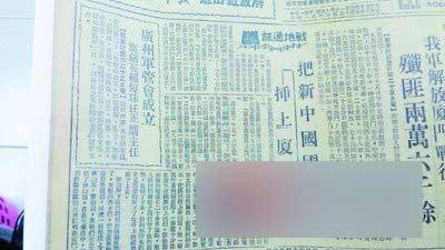 《人民日报》头版重要位置报道解放厦门战况。