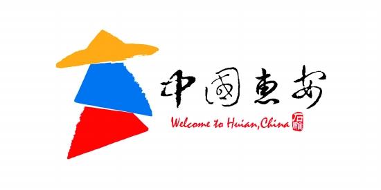 惠安城市品牌形象标识