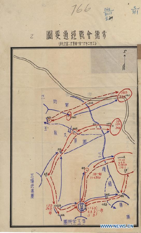Государственное архивное управление КНР рассекретило материалы о сражении при Чандэ