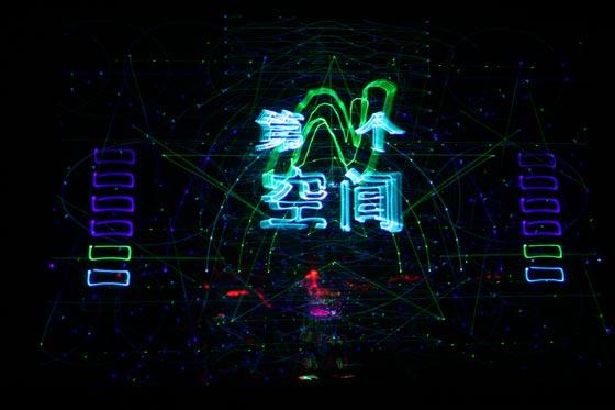 激光荧光舞