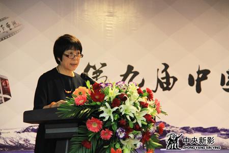 中国广播电影电视社会组织联合会秘书长张莉致辞