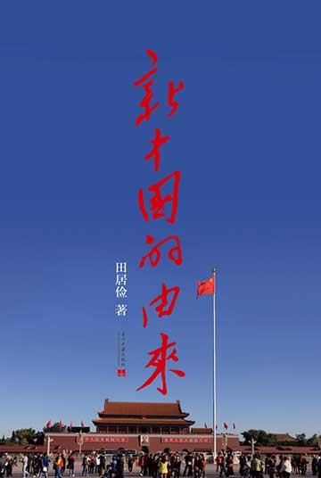 新中国的由来