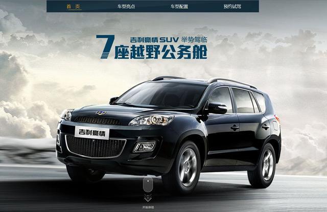 吉利豪情7座SUV-将上市自主七座SUV车型预览 主打性价比高清图片