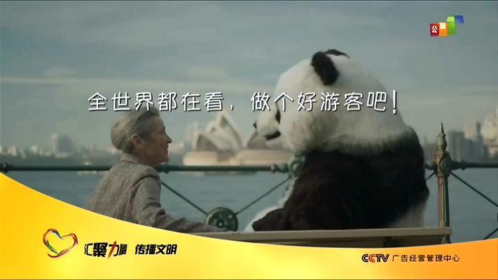 公益广告:美丽假期与文明同行图片