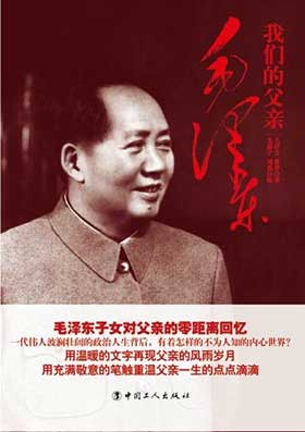 《我们的父亲毛泽东》