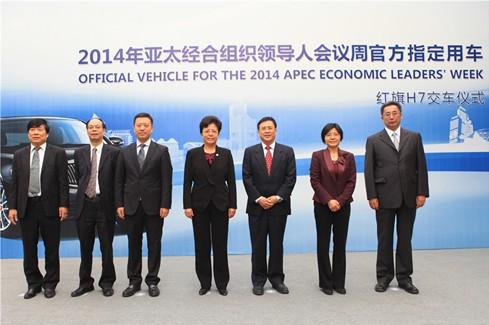 2014年APEC领导人会议周官方指定用车-红旗H7-红旗H7成为APEC领图片