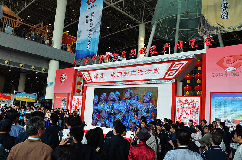 The third Intangible Cultural Heritage Exhibition in the capital city Jinan.