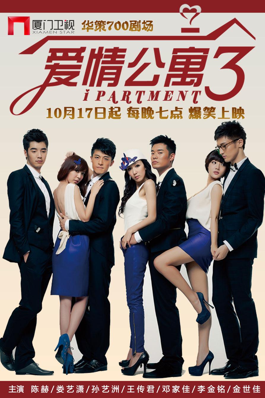 《爱情公寓3》海报