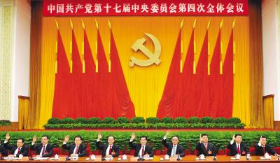 中国共产党第十七届中央委员会第四次全体会议,于9月15日至18日在北京举行。全会由中央政治局主持。这是胡锦涛、吴邦国、温家宝、贾庆林、李长春、习近平、李克强、贺国强、周永康在主席台上。