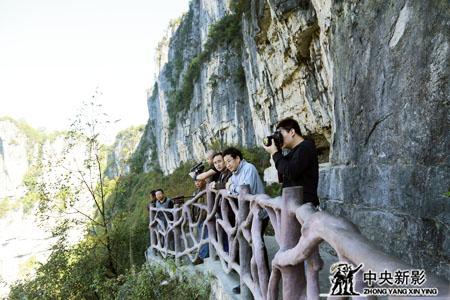 《新三峡》剧组在奉节小寨天坑采风参观