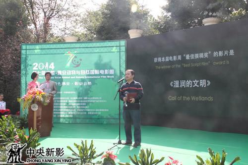 新影集团总编室主任郑富权代表摄制组上台领奖