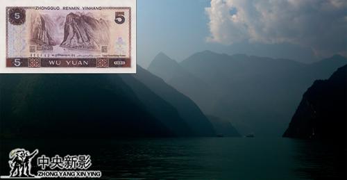 第四套五元人民币背面图案和三峡蓄水后的实景(拍摄角度不同)