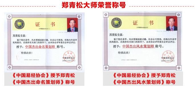 强烈推荐郑青松国学大师起名改名