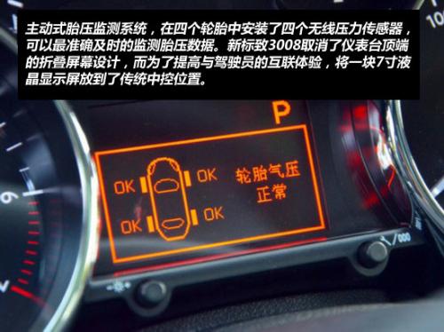 央视网试驾新东风标致3008