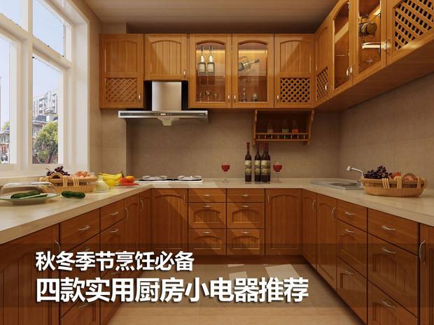 家用厨房小电器数不胜数,电饭煲、电烤箱、电压力锅等厨房