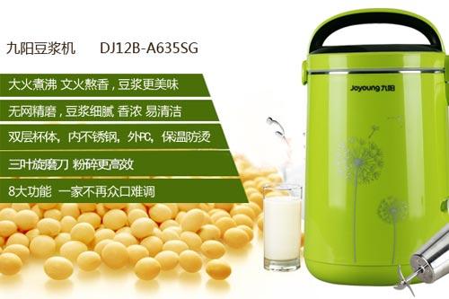 九阳dj12b-a635sg豆浆机