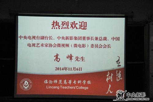 11月6日,中央电视台副台长、新影集团董事长兼总裁高峰到临沧高等专科学校讲课。
