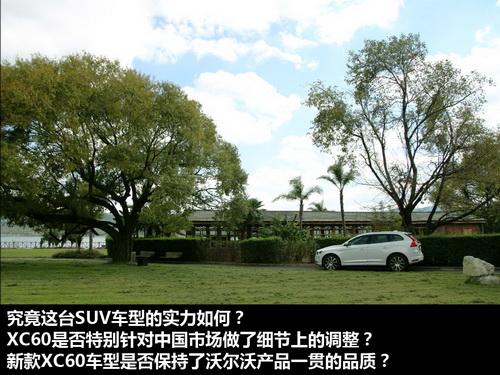 试驾国产沃尔沃xc60高清图片