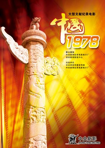 中国1978海报