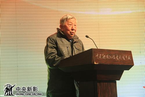 《新三峡》音乐顾问,著名词作家、剧作家阎肃致辞