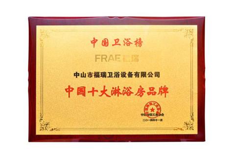 福瑞淋浴房连续三届蝉联 中国十大淋浴房 榜首品牌 高清图片